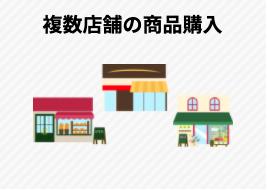 複数店舗の商品購入